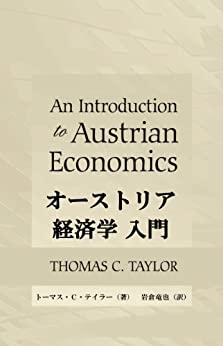 An Introduction to Austrian Economics (Japanese Edition) par [Thomas C Taylor]