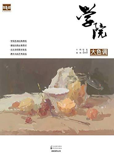 学院大色调 (English Edition)