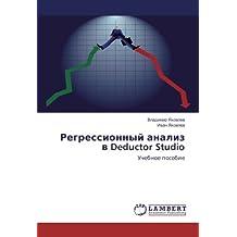 Регрессионный анализ в Deductor Studio: Учебное пособие