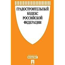 Градостроительный кодекс РФ по состоянию на 01.11.2018 (Russian Edition)