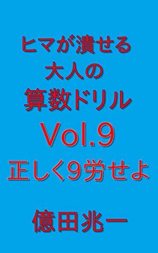 Hima ga tsubuseru otona no sansuu drill kyuu: Tadashiku kurou seyo Drill series (Japanese Edition)