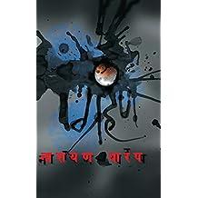 Grahan (Marathi Edition)