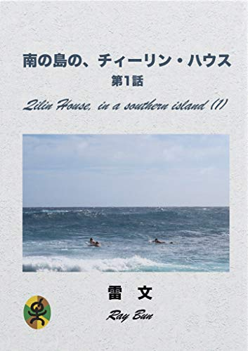 Qilin House in a Southern Island (Japanese Edition)
