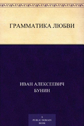 Грамматика любви por Иван Алексеевич Бунин