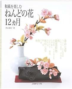 Livre de modelage de fleurs & bouquets en argile