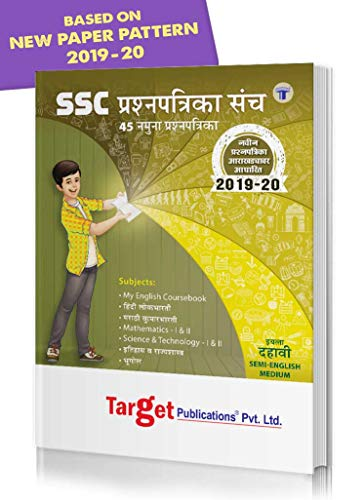 Std 10 Question Paper Set with Solutions | Semi English Medium | Sample Question Paper Bank | SSC Maharashtra Board Solved Model Papers | Std 10th New Paper Pattern