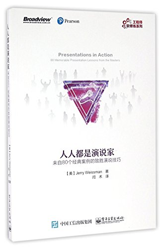 Presentations in Action (80 Memorable Presentation Lessons from the Masters) (Chinese Edition)