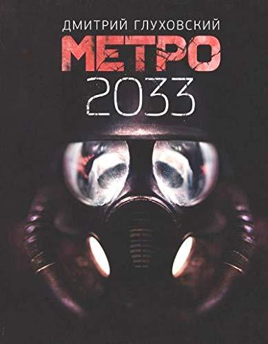 Metro 2033 par  Dmitrij Glukhovskij
