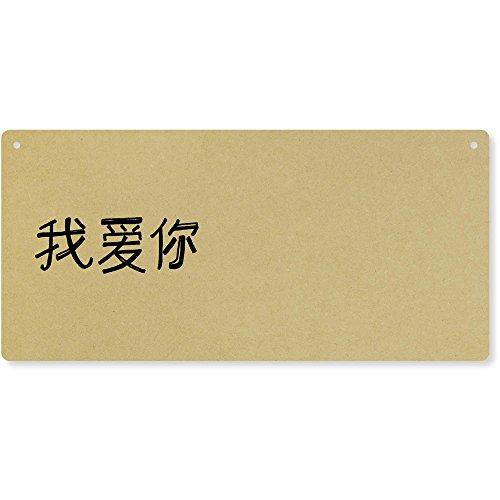 Azeeda 'Chinesisch Ich Liebe Dich' Groß Holzwand Plakette / Türschild (DP00021190)