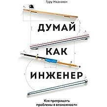Думай как инженер: Как превращать проблемы в возможности (Russian Edition)