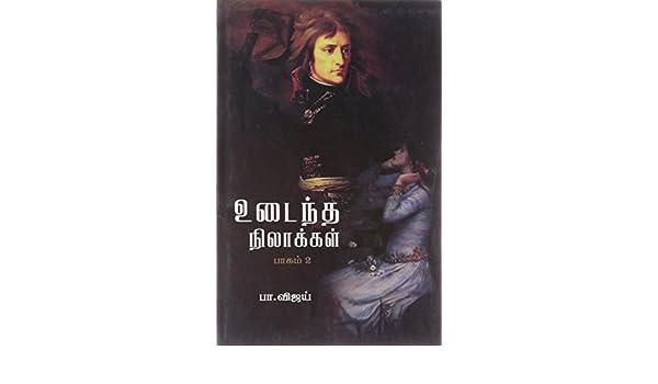 Udaintha Nilakkal Book