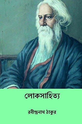 Loka Sahitya ( Bengali Edition )