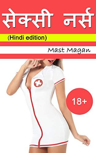 सेक्सी नर्स एक हिंदी सेक्स