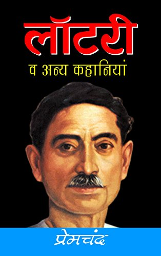 All Munshi Premchand Short Stories : Lottery