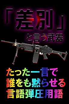 The weapon of discrimination: Language suppression methods Weak people (ZERO) (Japanese Edition) van [ZERO]