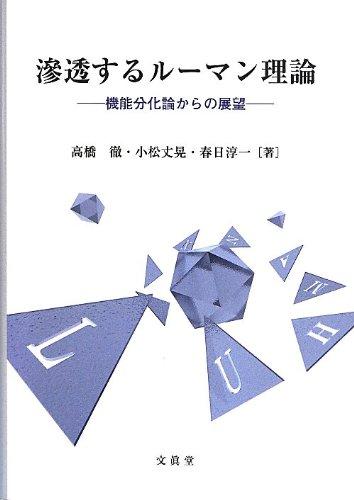 Shintō suru rūman riron : kinō bunkaron kara no tenbō