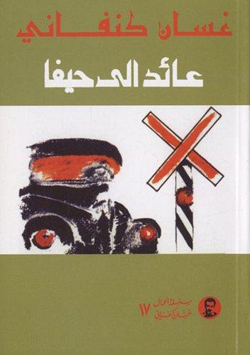 Aid ila haifa : Edition en arabe