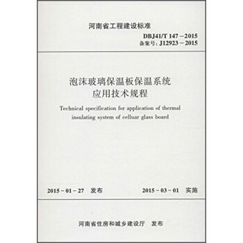 泡沫玻璃保温板保温系统应用技术规程(DBJ41\T147-2015备案号J12923-2015)