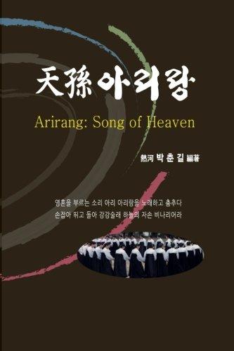 arirang-song-of-heaven