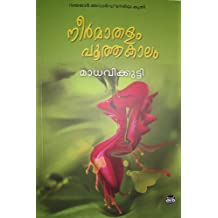 Neermathalam Pootha Kalam