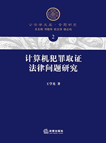 计算机犯罪取证法律问题研究 (English Edition)