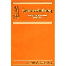 Amazon marathi religion books isavasyopanishad fandeluxe Image collections