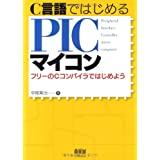 Let's start with the free C compiler - PIC microcontroller start with C language (2005) ISBN: 427420118X [Japanese Import]