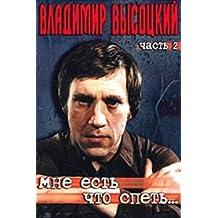 Vladimir Vysotskij. Mne est, chto spet... Vol. 2