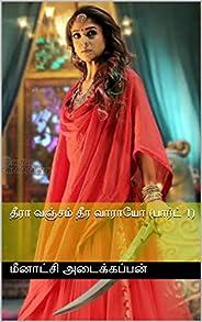 தீரா வஞ்சம் தீர வாராயோ (பார்ட் 1) (Tamil Edition)
