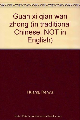 Guan xi qian wan zhong (in traditional Chinese, NOT in English) -