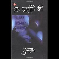 Raat Pashmine Ki (Hindi)