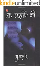 Kindle ebooks buy kindle ebooks online at best prices in india raat pashmine ki hindi fandeluxe