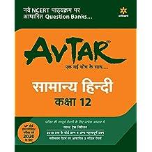 Avtar samanya hindi class 12