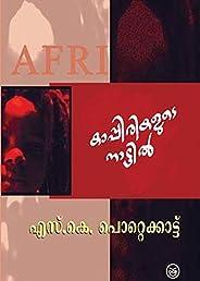 Kappirikalude Nattil (Malayalam Edition)