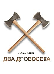 Два дровосека (in russian)