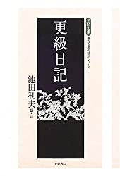 更級日記 (笠間文庫_原文&現代語訳シリーズ)