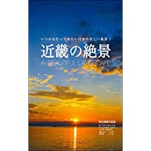 Great view of Kinki: A beautiful landscape in Japan (Japanese Edition)