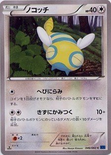 Pokemon Kartenspiel XY [Sammlung X] Dunsparce (Arten) 046/060 XY1 (Pokemon Dunsparce)