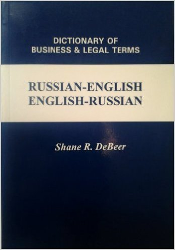 russian-english-english-russian-dictionary-of-business-legal-terms-by-shane-debeer-1996-12-01
