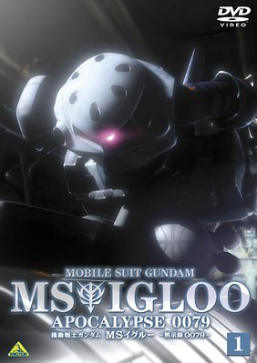 mobile-suits-gundam-ms-igloo-apocalypse0079-vol1-dvd
