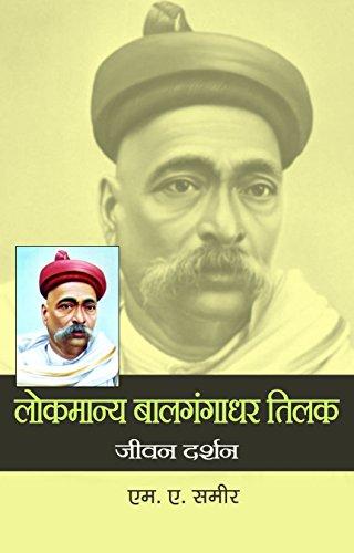 Lokmanya Baalgangadhar Tilak : Jeevan Darshan