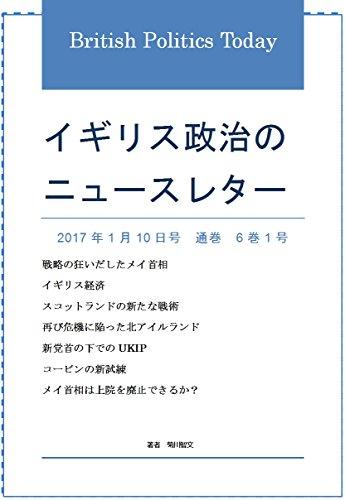 British Politics Today Newsletter: 10 January 2017 (Japanese Edition) por Tomofumi Kikugawa