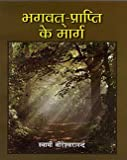 Bhagavat Prapti ke Marg
