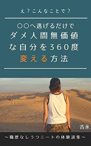 ekonnakotodemarumaruhenigerudakededameningenmukatinajibunwosanbyakurokujyuudokaeruhouhou: syokurekinasiutubyouniitonotaikendansyuu (Japanese Edition)