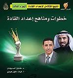 خطوات ومناهج إعداد القادة (المنهج المتكامل لإعداد القادة Book 3) (Arabic Edition)