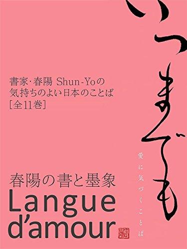 shun yo pleasant japanese words all 11 volumes words of feeling