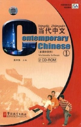 Contemporary Chinese 1 - CD-ROM