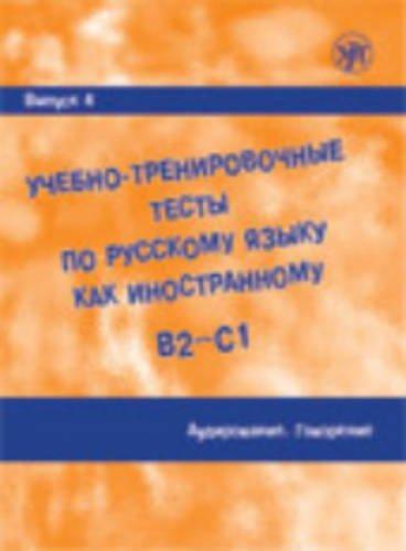 Academic Training Tests in Russian as a Foreign Language: Volume 4 Listening & Speaking by E. N. Lukyanov, M. E. Paretskaya, G. R. Shakirova A. I. Zaharova (2012-04-04)