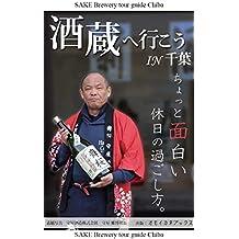Sakagura e ikou in Chiba  SAKE Brewery tour guide CHIBA: Chotto omoshiroi kyujitu no sugoshikata (Japanese Edition)
