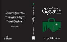 நிலவு தேயாத தேசம்/ NILAVU THEYADHA DESAM (Tamil Edition) by [NIVEDITA, CHARU]
